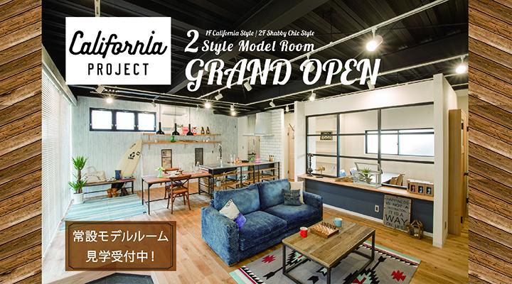 リノベーションモデルルーム グランドオープン!!