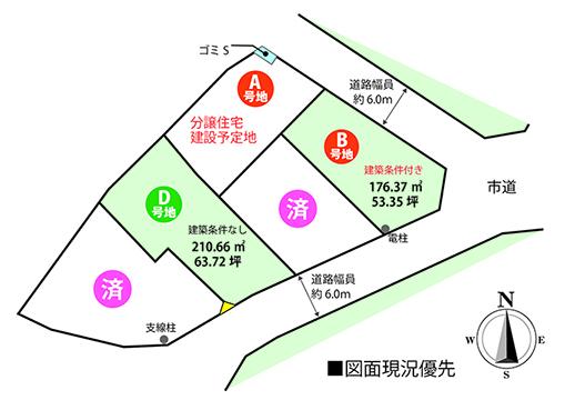 陽光台5丁目区画図2020年3月23日更新