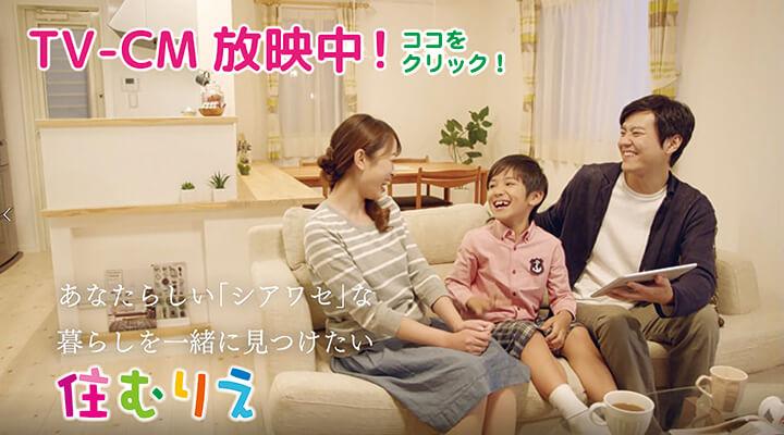 住むりえTV-CM【HOME~幸せな休日~】